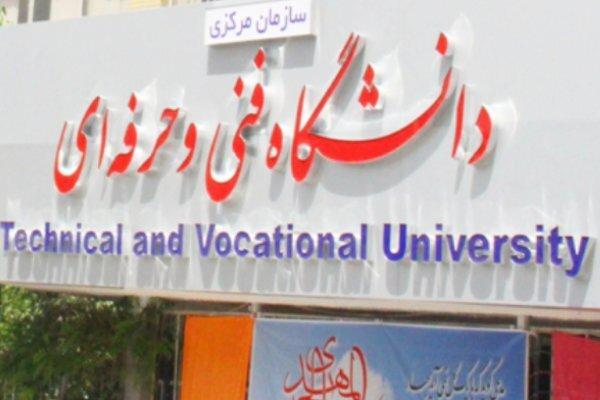 اعلام تقویم آموزشی دانشگاه فنی و حرفهای ۱۴۰۱-۱۴۰۰